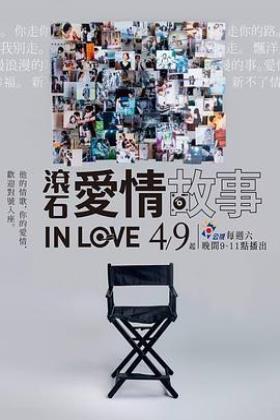 滚石爱情故事海报