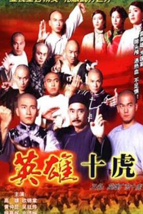 英雄广东十虎粤语版海报