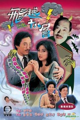 飞越十八层粤语版海报