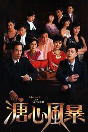 溏心风暴粤语版剧照