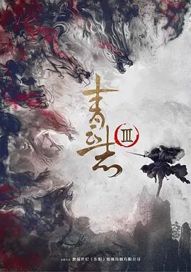 青云志第三季海报