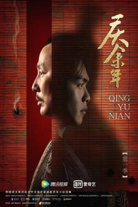 庆余年粤语版海报