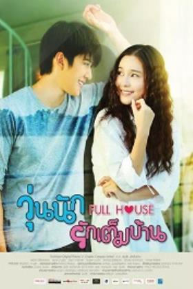 浪漫满屋泰国版在线观看
