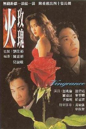 火玫瑰国语版在线观看