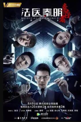 法医秦明第三季在线观看