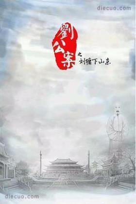 刘公案之刘墉下山东在线观看