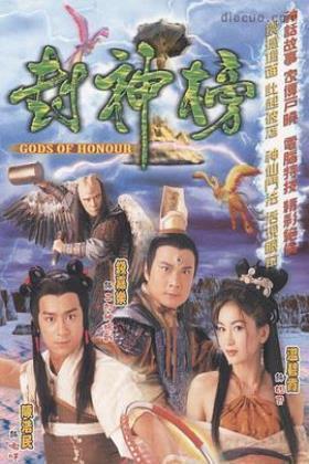 封神榜TVB版在线观看