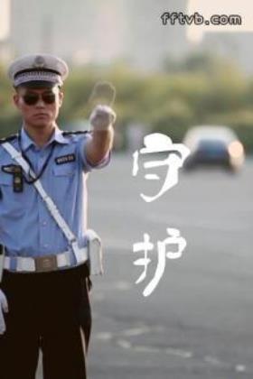 守护(袁承云版)