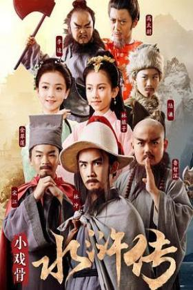 小戏骨之水浒传之逼上梁山粤语版在线观看