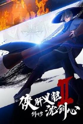 剑网3·侠肝义胆沈剑心第二季在线观看