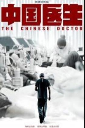中国医生在线观看