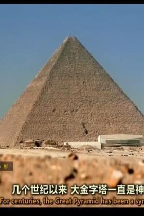 揭秘金字塔黑暗之谜在线观看