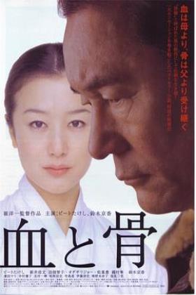 血与骨日本版海报