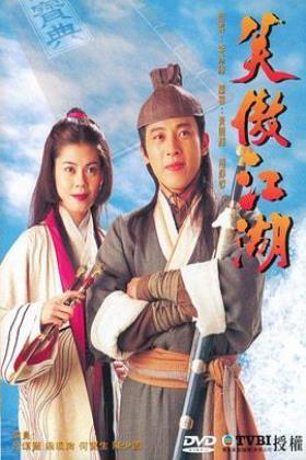 笑傲江湖1996国语海报