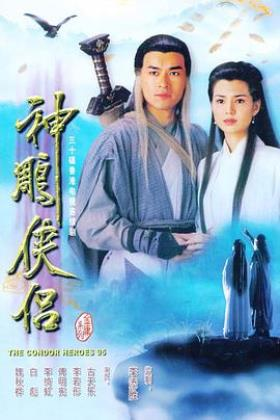 神雕侠侣1995粤语海报