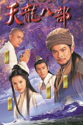 天龙八部1997粤语海报
