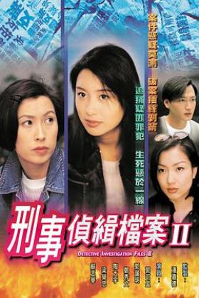 刑事侦缉档案第二季粤语海报