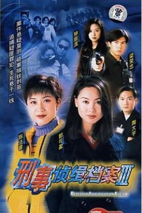 刑事侦缉档案第三季粤语海报