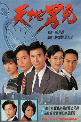 天地男儿粤语1996