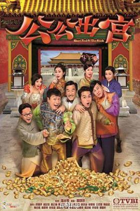 公公出宫粤语海报