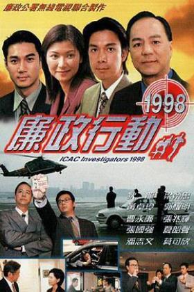 廉政行动1998海报