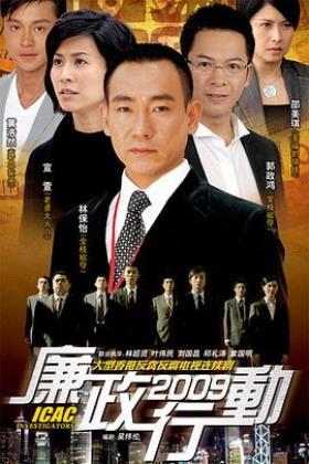 廉政行动2009海报