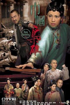 巾帼枭雄粤语海报