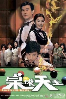 桌球天王粤语版海报