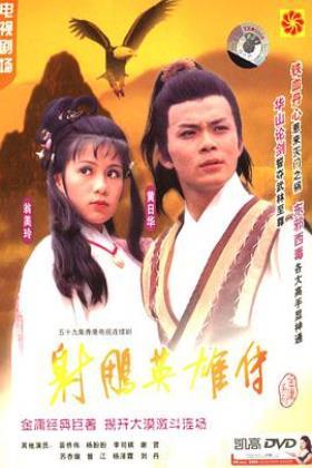 射雕英雄传1983粤语版海报