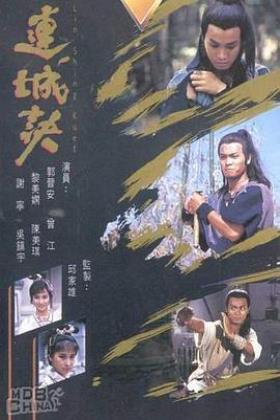 连城诀国语1989海报