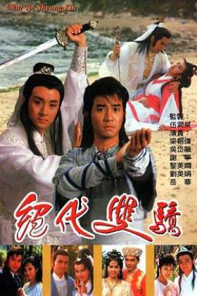 绝代双骄1988海报