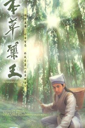 本草药王粤语版海报
