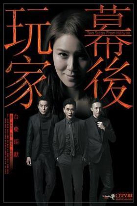 幕后玩家粤语海报