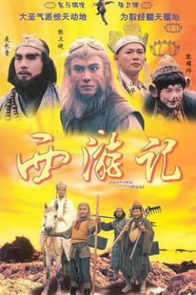 西游记张卫健粤语海报