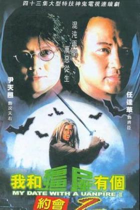 我和僵尸有个约会第二部粤语版海报