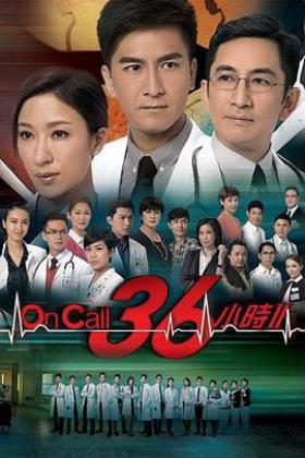 On Call 36小时第二部粤语海报