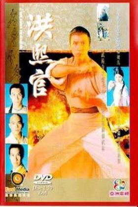 洪熙官粤语海报
