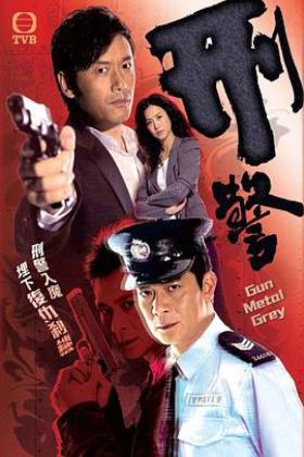 刑警2010粤语版海报