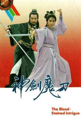 神剑魔刀国语版