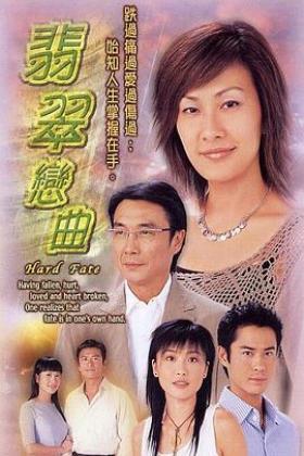 翡翠恋曲海报