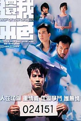 还我本色粤语版海报