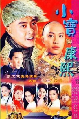 小宝与康熙粤语海报