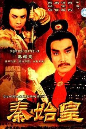 秦始皇1986海报
