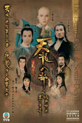 天龙八部之虚竹传奇粤语海报