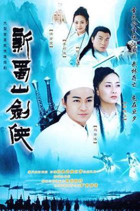 新蜀山剑侠2002海报
