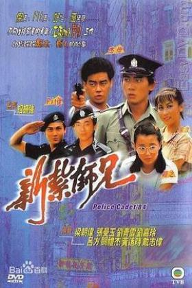 新扎师兄1984海报