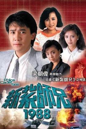 新扎师兄1988海报