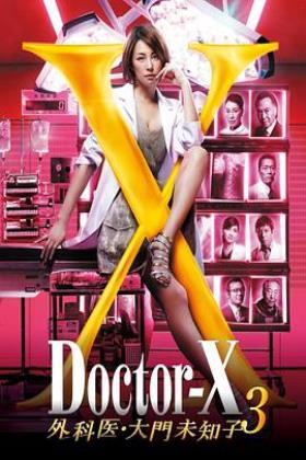 X医生:外科医生大门未知子第3季海报