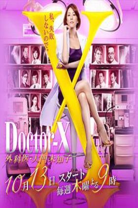 X医生:外科医生大门未知子第4季海报