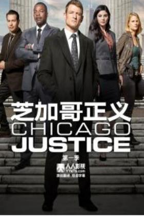 芝加哥正义第一季海报